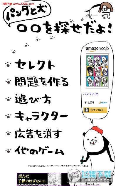 寻找熊猫和狗手机版1.0截图1