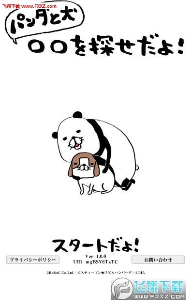 寻找熊猫和狗手机版1.0截图2