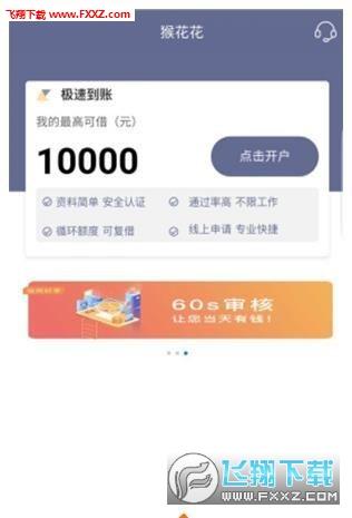 猴花花贷款app5.1.2截图0