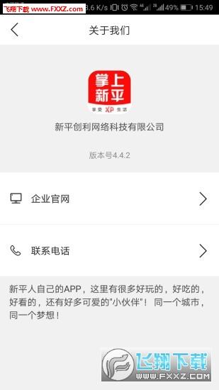 掌上新平app安卓版v4.5.0截图0