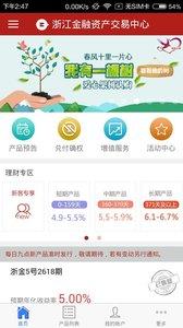 浙金中心appv1.6.51截图0