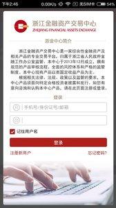 浙金中心appv1.6.51截图1