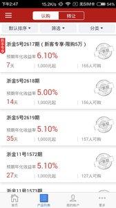 浙金中心appv1.6.51截图2