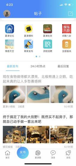微夏津appv1.0截图1