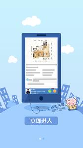 住朋帮app安卓版1.8.1截图0
