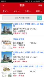 住朋帮app安卓版1.8.1截图2