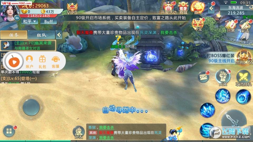 灵剑飞仙官方版2.6.0截图0