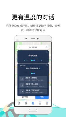 科大讯飞小飞鱼app2.0.1025.2截图2