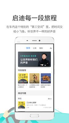 科大讯飞小飞鱼app2.0.1025.2截图0