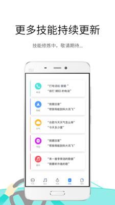 科大讯飞小飞鱼app2.0.1025.2截图1