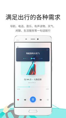 科大讯飞小飞鱼app2.0.1025.2截图3