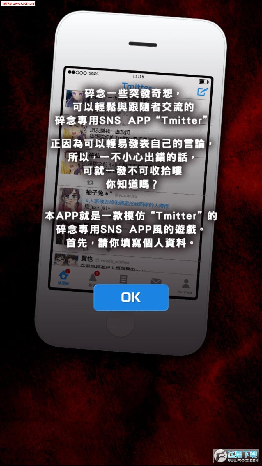 炎上中社交模拟中文版1.0.6截图0