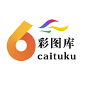 彩图库app 2.5.2