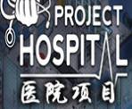 医院项目硬盘版