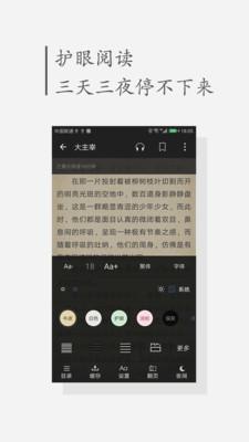 淘小说阅读赚钱app5.5.3截图1