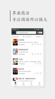 淘小说阅读赚钱app5.5.3截图0