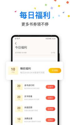 搜狗泡泡读书app1.1.00截图2