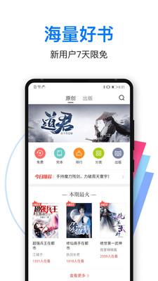 搜狗泡泡读书app1.1.00截图3
