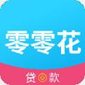零零花贷款app 3.0