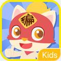 编程猫Kids安卓appv1.6.1