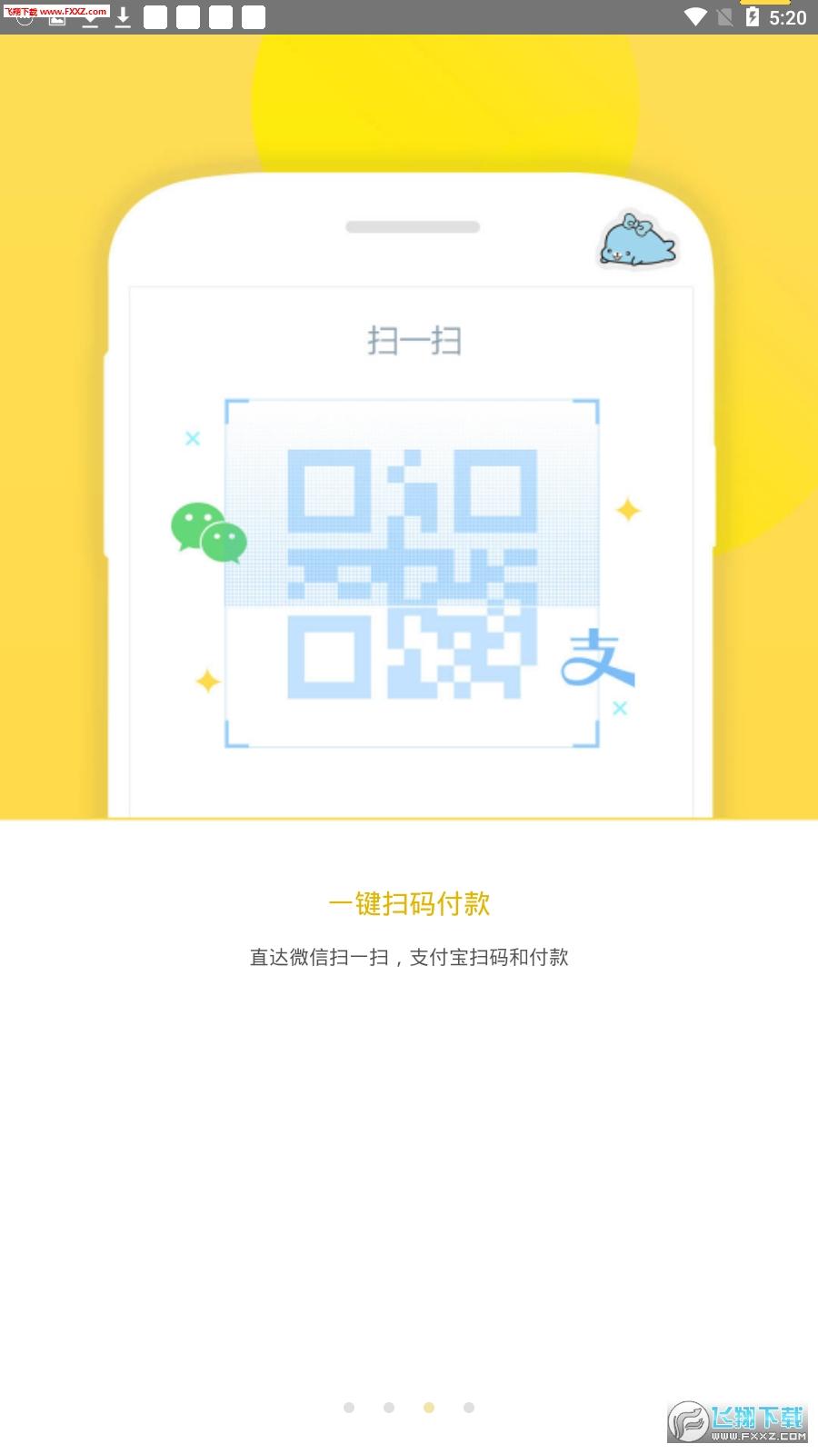 Biu小魔帖最新版1.4.0截图0
