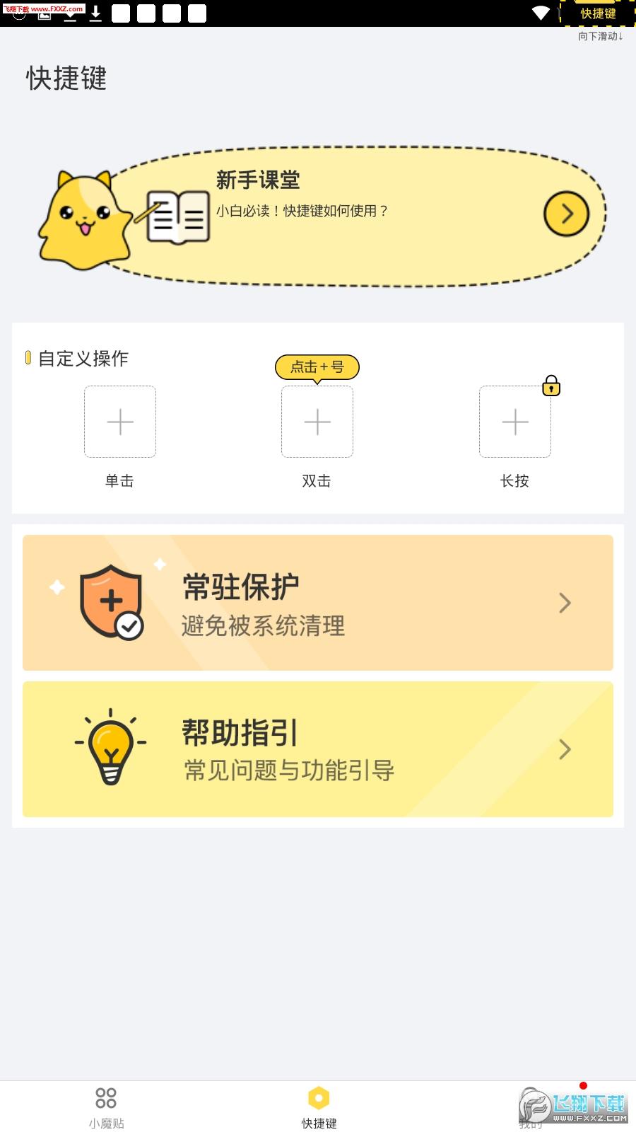 Biu小魔帖最新版1.4.0截图1