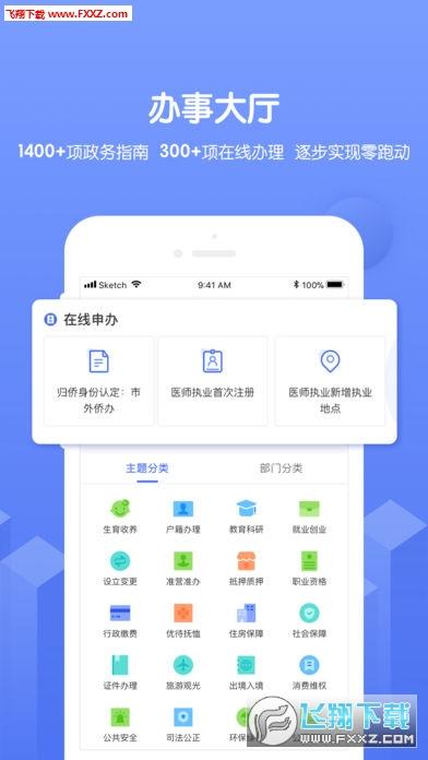南通百通appv1.0.1截图3