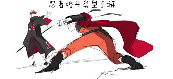 忍者格斗类型手游