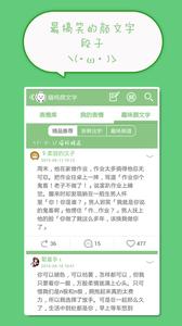 喵呜颜文字表情appv 4.8.5截图0