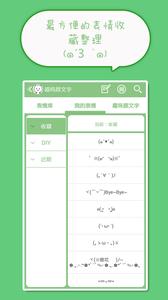 喵呜颜文字表情appv 4.8.5截图3