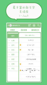 喵呜颜文字表情appv 4.8.5截图2