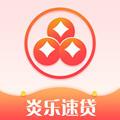 炎乐速贷app安卓版 v1.0.7
