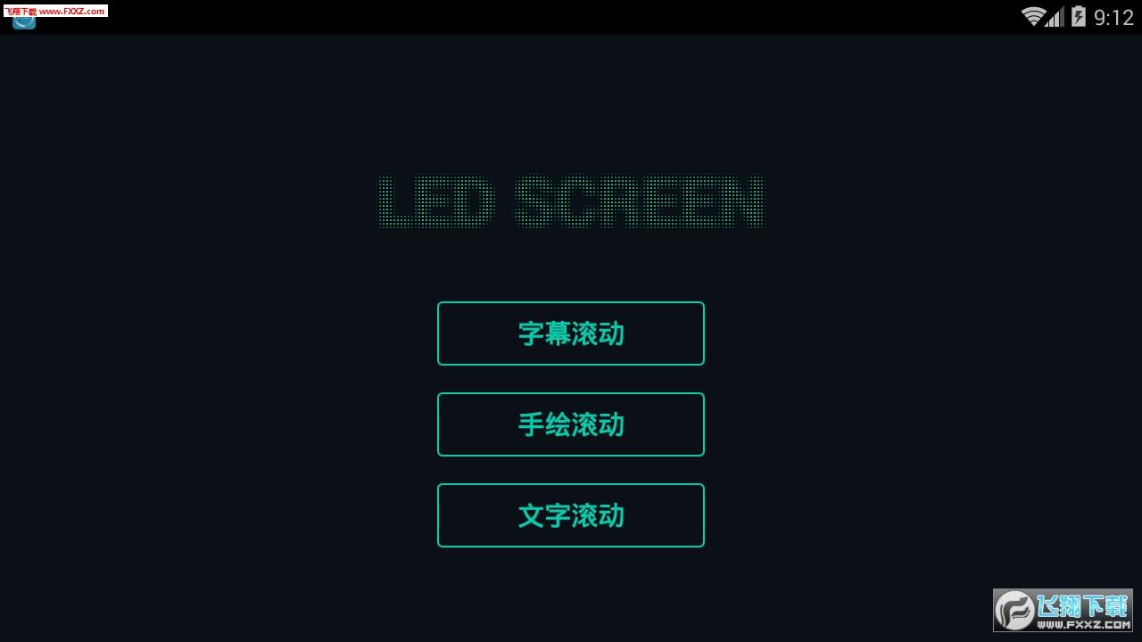 多功能LED灯牌LEDScreen4.3截图0