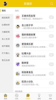 岛上第八区app18.11.14最新版截图0
