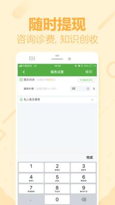 360健康医生版app1.3.5截图1