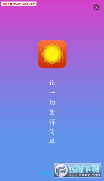 微商截图秀app免费版9999.9.9截图0