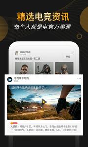 V6电竞app安卓版v1.0.6截图1