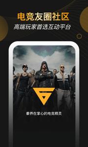 V6电竞app安卓版v1.0.6截图2