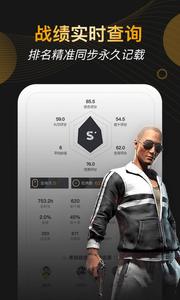 V6电竞app安卓版v1.0.6截图3