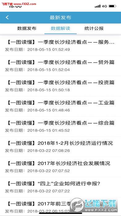 数据长沙app官方版v1.1.6截图1