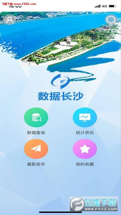 数据长沙app官方版v1.1.6截图3