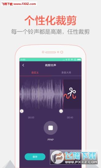 音频剪辑器软件app4.6截图0