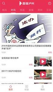 直播泸州app官方版2.2.0截图2