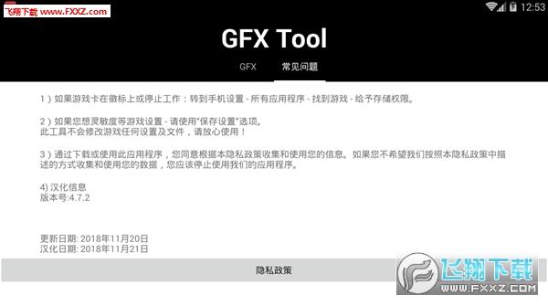GFX Tool汉化版v4.7.2中文版截图2
