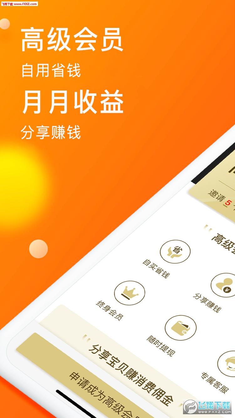 淘券吧app最新版6.3截图0