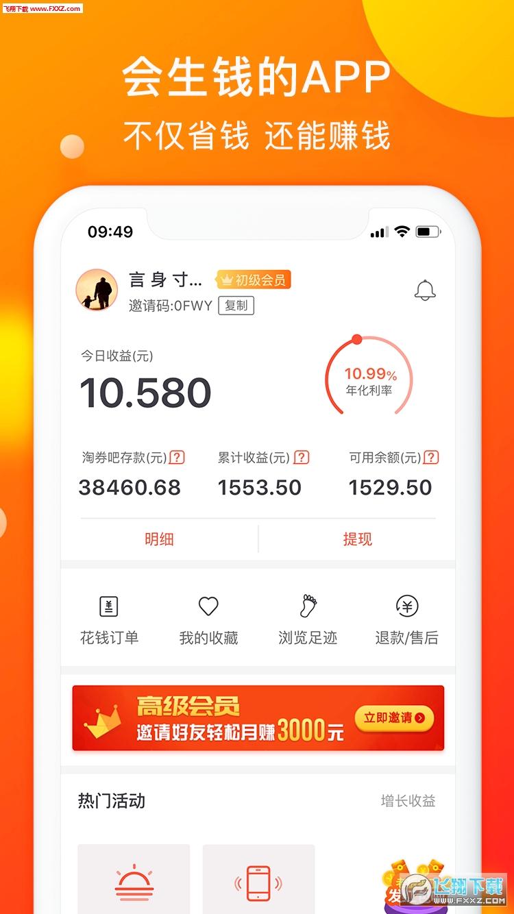 淘券吧app最新版6.3截图1