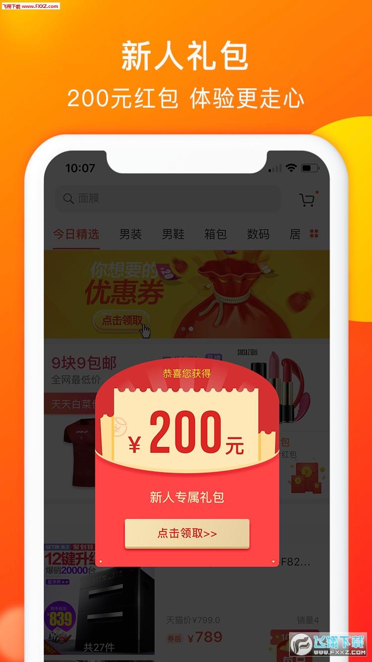 淘券吧app最新版6.3截图2