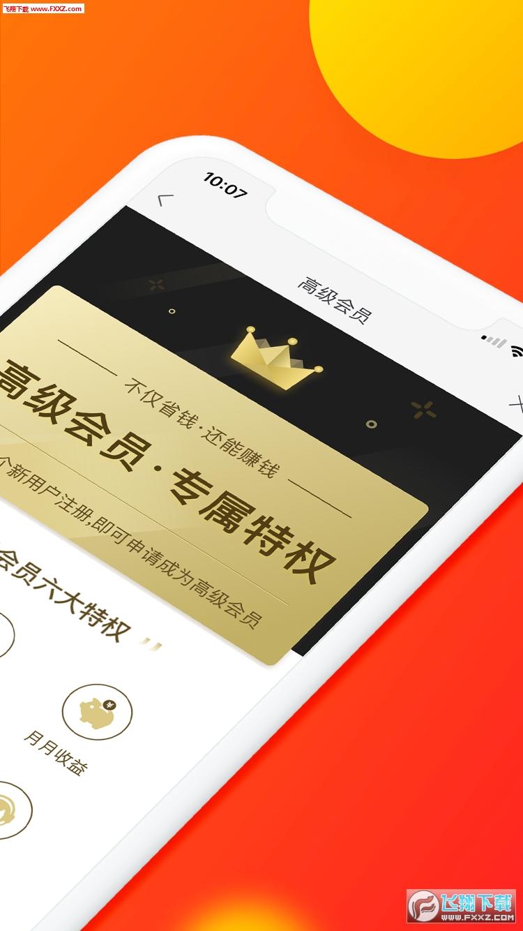 淘券吧app最新版6.3截图3