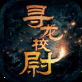 寻龙校尉福利手游ios版 2.0