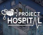 Project Hospital中文版